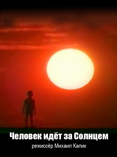 Человек За Солнцем Торрент